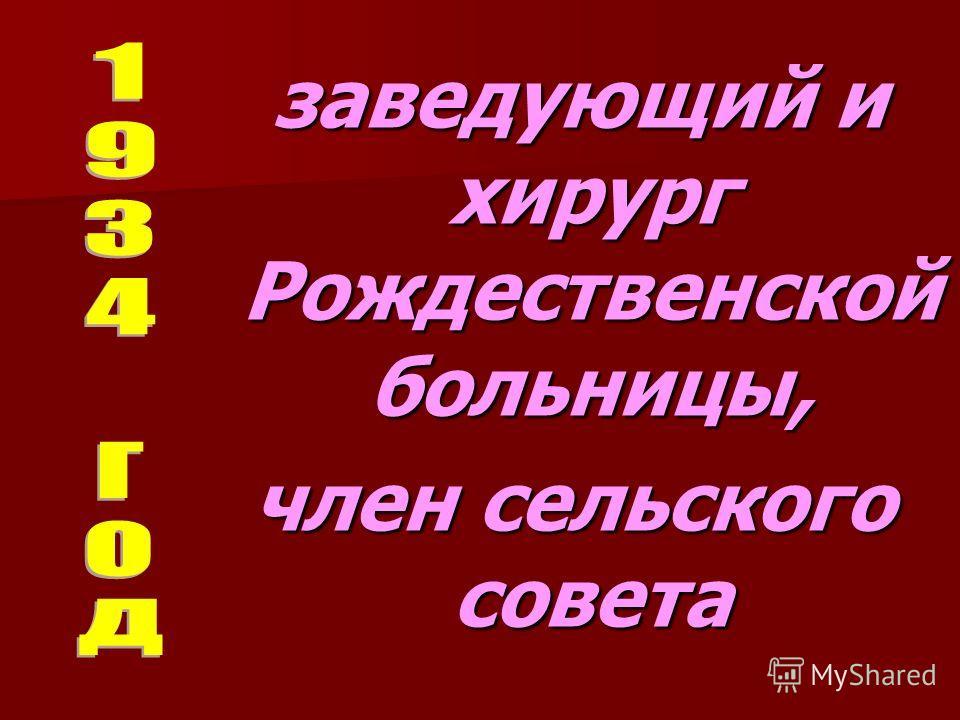 заведующий и хирург Рождественской больницы, заведующий и хирург Рождественской больницы, член сельского совета