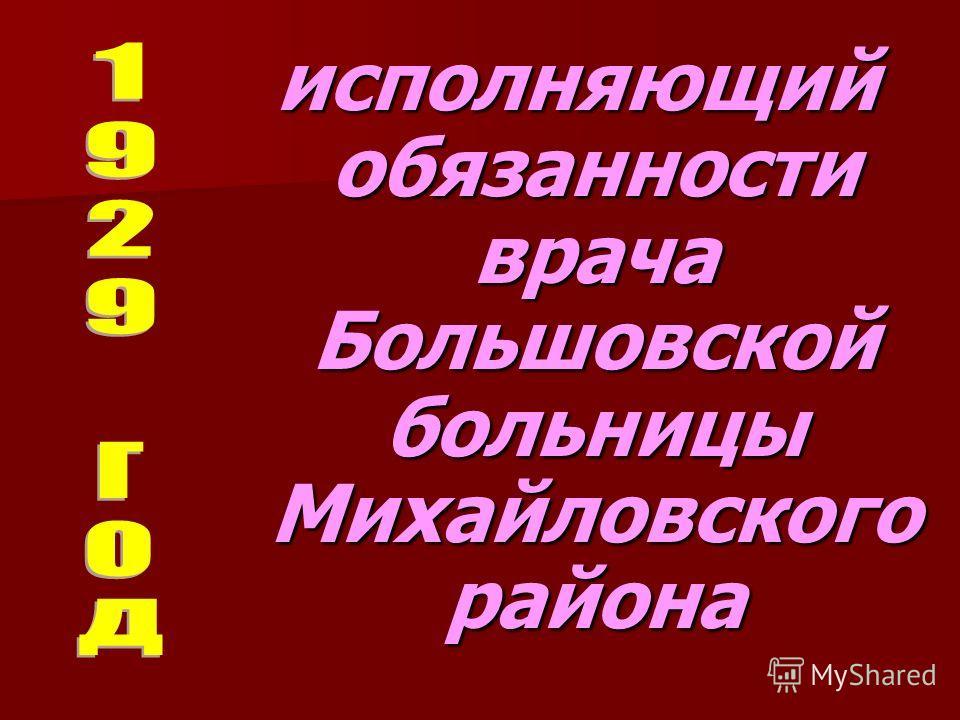 исполняющий обязанности врача Большовской больницы Михайловского района