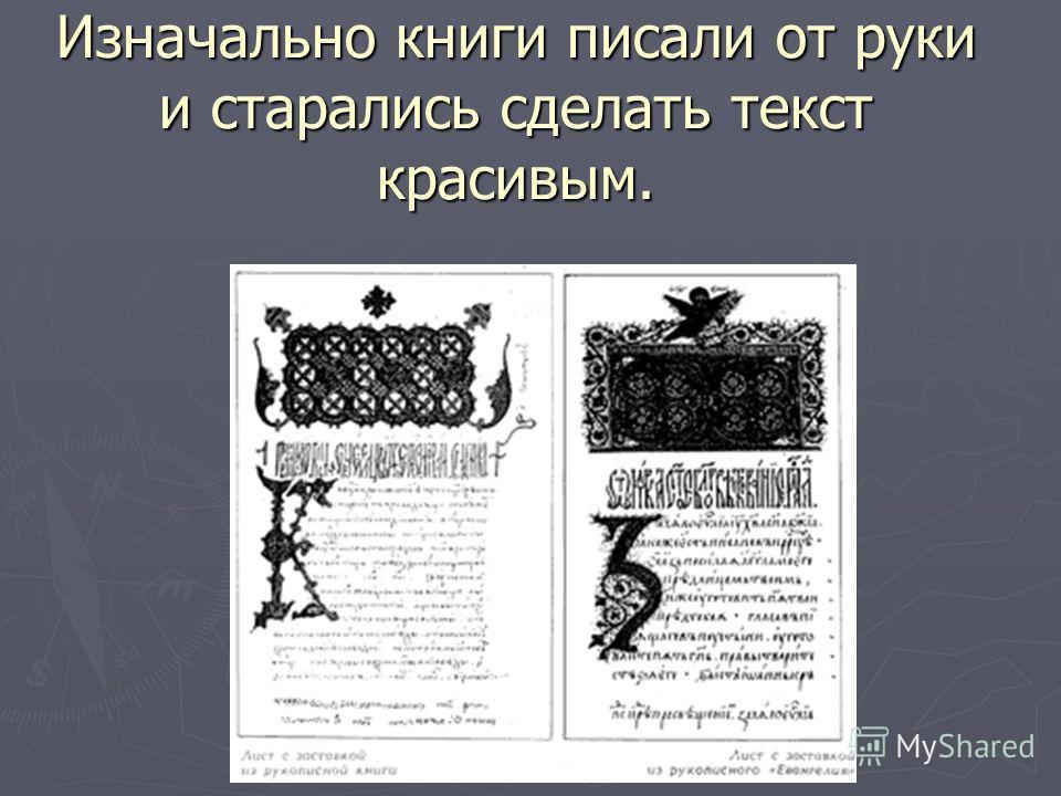 Изначально книги писали от руки и старались сделать текст красивым.