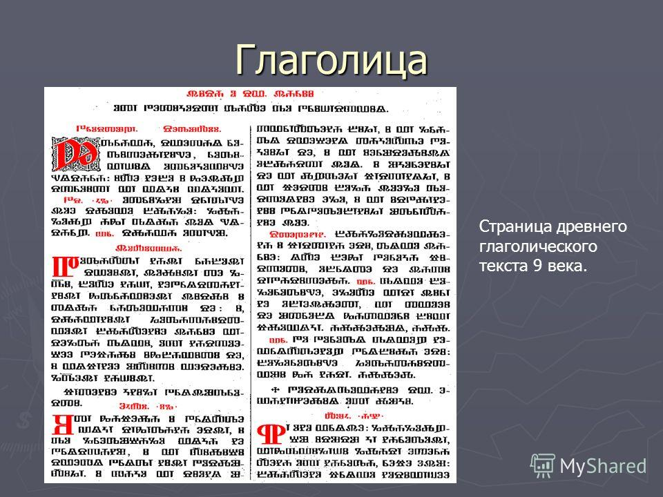 Глаголица Страница древнего глаголического текста 9 века.