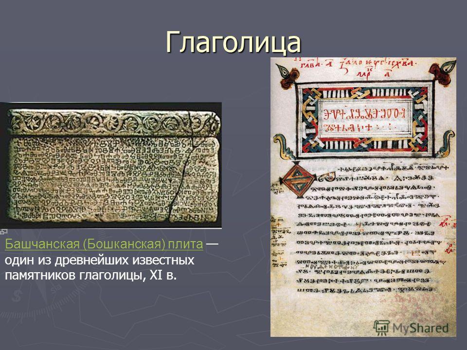 Глаголица Башчанская (Бошканская) плита Башчанская (Бошканская) плита один из древнейших известных памятников глаголицы, XI в.