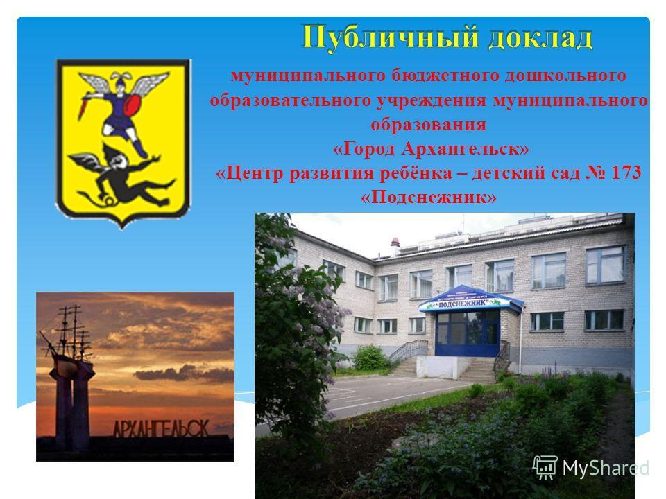 муниципального бюджетного дошкольного образовательного учреждения муниципального образования «Город Архангельск» «Центр развития ребёнка – детский сад 173 «Подснежник»
