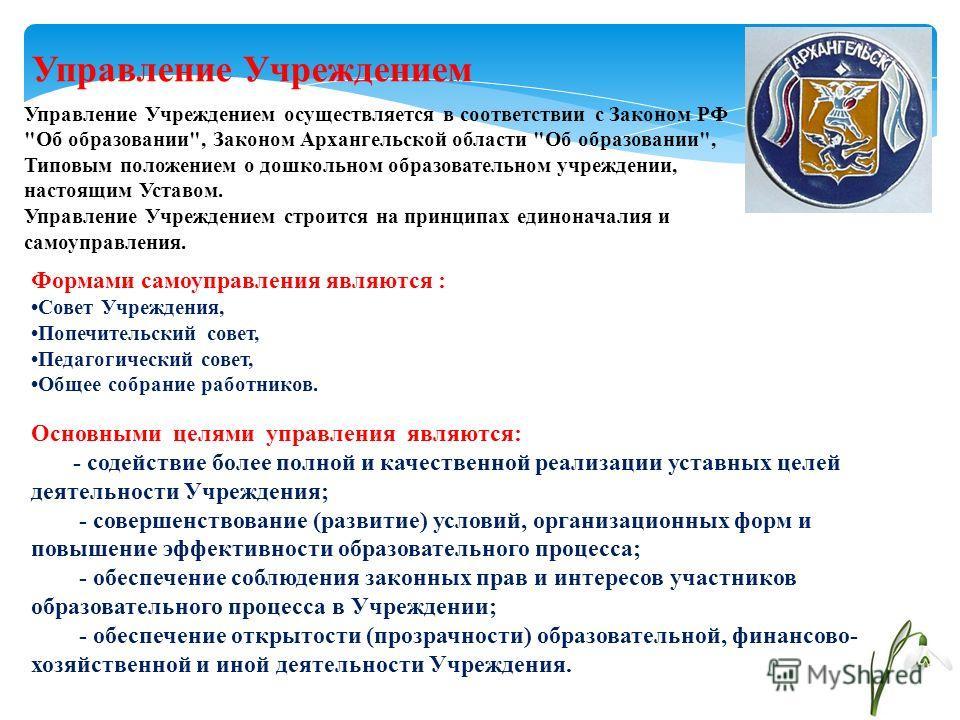 Управление Учреждением Управление Учреждением осуществляется в соответствии с Законом РФ