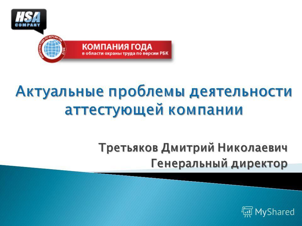 Третьяков Дмитрий Николаевич Генеральный директор