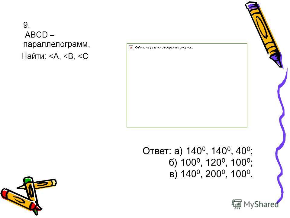 9. ABCD – параллелограмм, Найти: