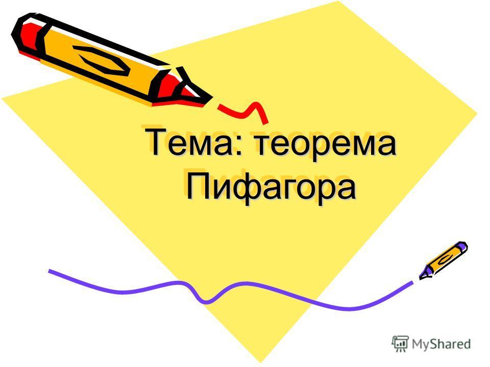 Тема: теорема Пифагора