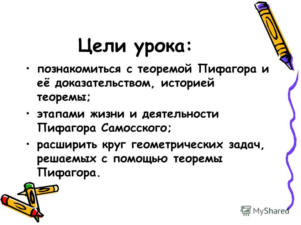 Цели урока: познакомиться с теоремой Пифагора и её доказательством, историей теоремы; этапами жизни и деятельности Пифагора Самосского; расширить круг геометрических задач, решаемых с помощью теоремы Пифагора.
