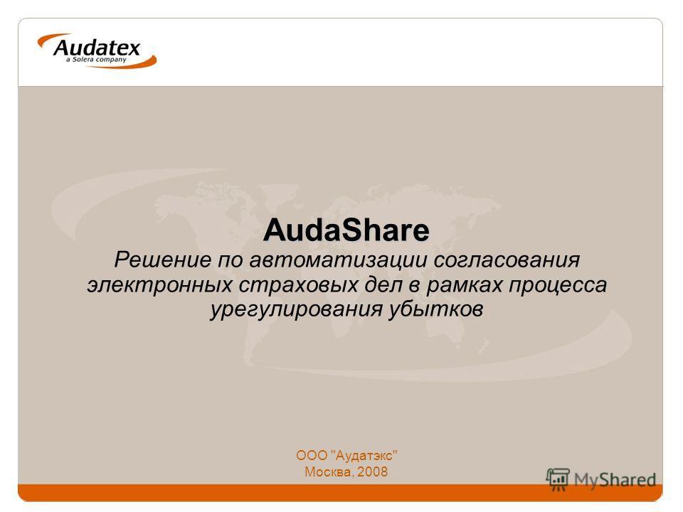 AudaShare AudaShare Решение по автоматизации согласования электронных страховых дел в рамках процесса урегулирования убытков ООО Аудатэкс Москва, 2008