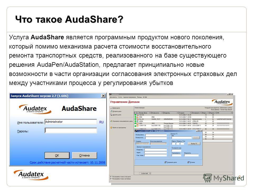 2 Что такое AudaShare? Услуга AudaShare является программным продуктом нового поколения, который помимо механизма расчета стоимости восстановительного ремонта транспортных средств, реализованного на базе существующего решения AudaPen/AudaStation, пре