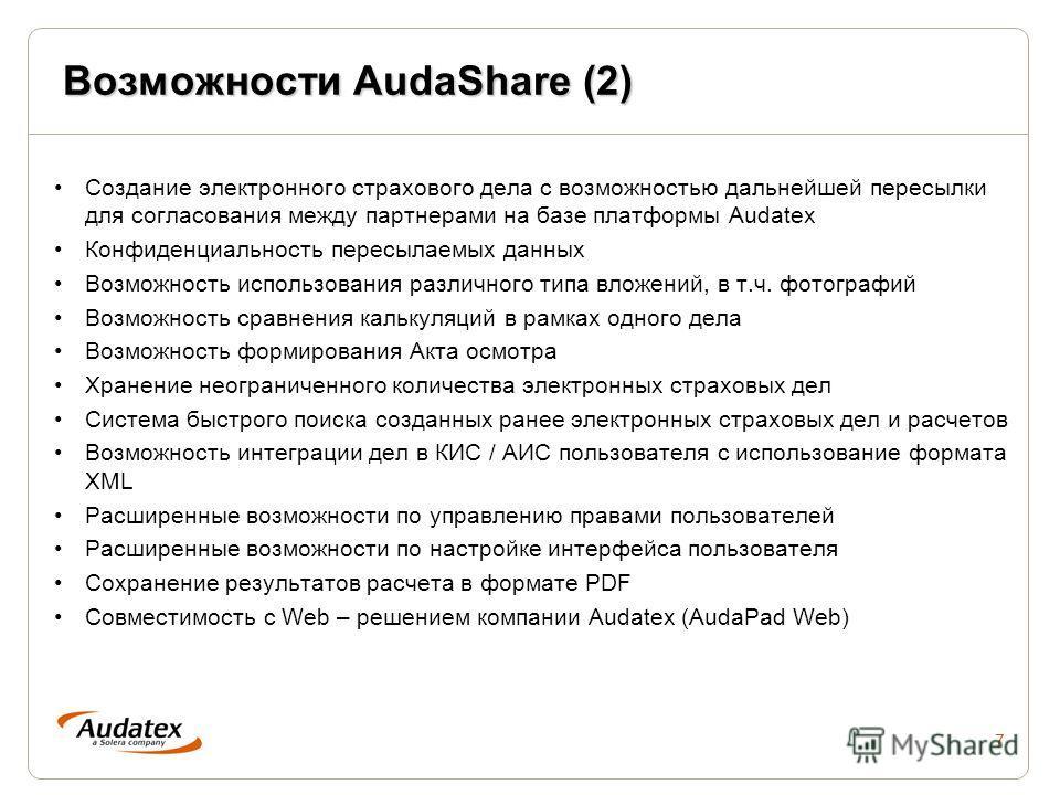 7 Возможности AudaShare (2) Создание электронного страхового дела с возможностью дальнейшей пересылки для согласования между партнерами на базе платформы Audatex Конфиденциальность пересылаемых данных Возможность использования различного типа вложени
