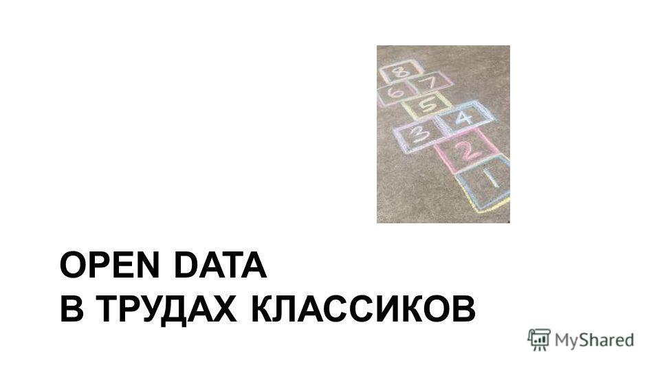 Открытые данные 2013-11-06 КОНОТОПОВ Павел Юрьевич руководитель проектов Открытого правительства, направление «Открытые данные»