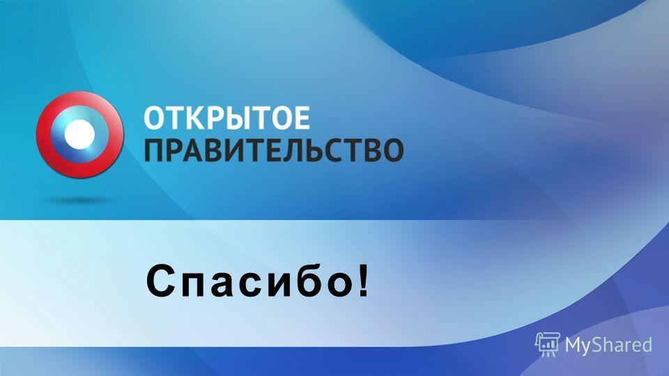 Спасибо! +7 915 217-70-07 Конотопов Павел Юрьевич Руководитель проектов Открытого правительства pkonotopov@ac-forum.ru
