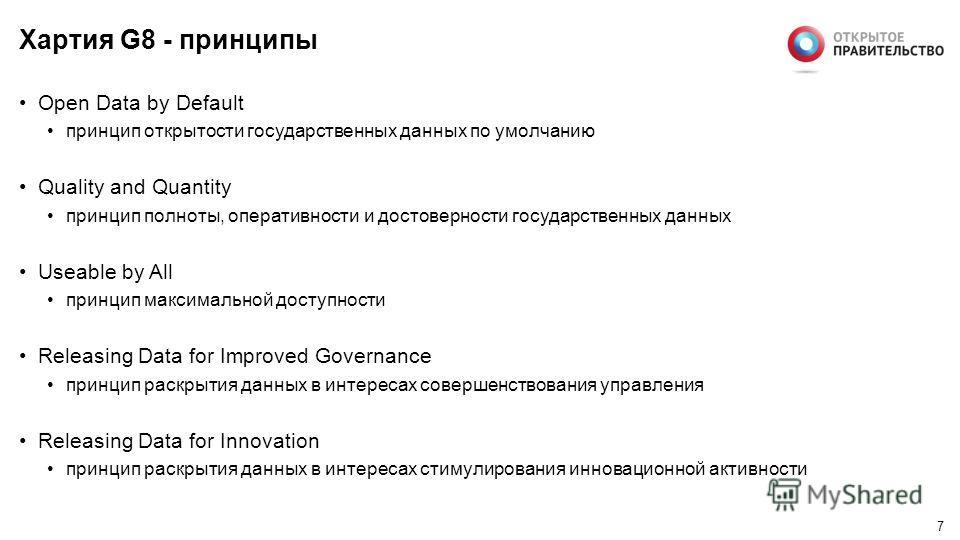 6 Рейтинговая система «5 звезд» Тима Бернерс Ли Данные доступны в Интернет в произвольных форматах, но без открытой лицензии, провозглашающей открытый статус данных Структурированные данные доступны в Интернет в машиночитаемых форматах (например, эле