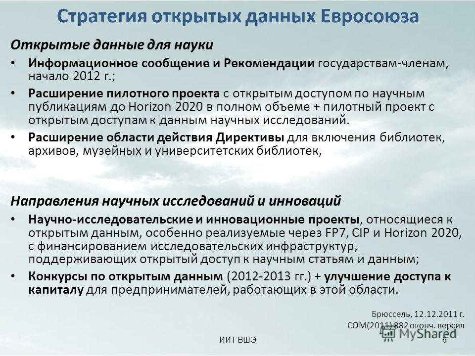 Открытые данные для науки Информационное сообщение и Рекомендации государствам-членам, начало 2012 г.; Расширение пилотного проекта с открытым доступом по научным публикациям до Horizon 2020 в полном объеме + пилотный проект с открытым доступам к дан