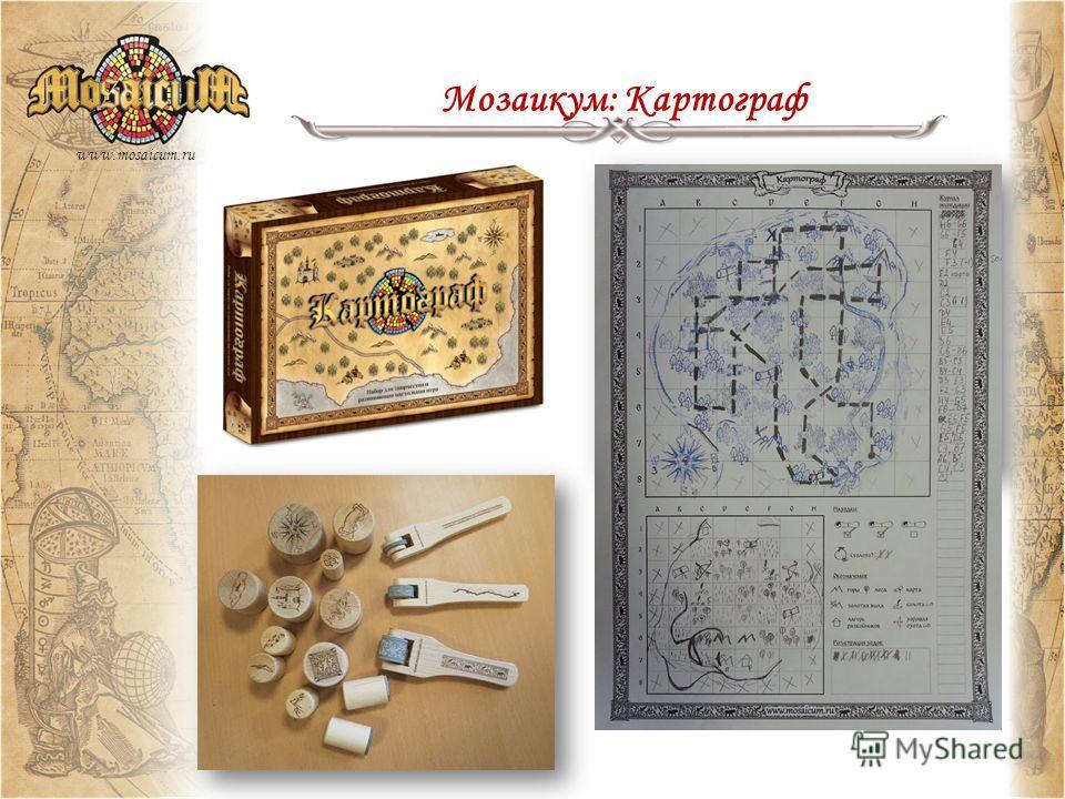 Мозаикум: Картограф www.mosaicum.ru