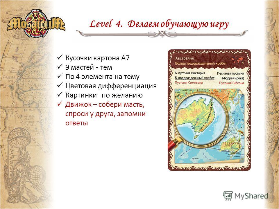 Level 4. Делаем обучающую игру Кусочки картона А7 9 мастей - тем По 4 элемента на тему Цветовая дифференциация Картинки по желанию Движок – собери масть, спроси у друга, запомни ответы ОПИСАНИЕ МАСТЬ Элемент 1 Элемент 2 Элемент 3 Элемент 4