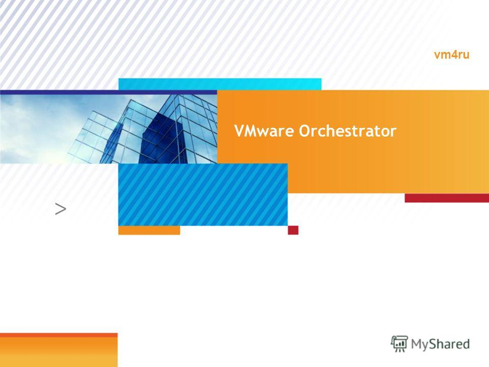 >1>1 VMware Orchestrator vm4ru