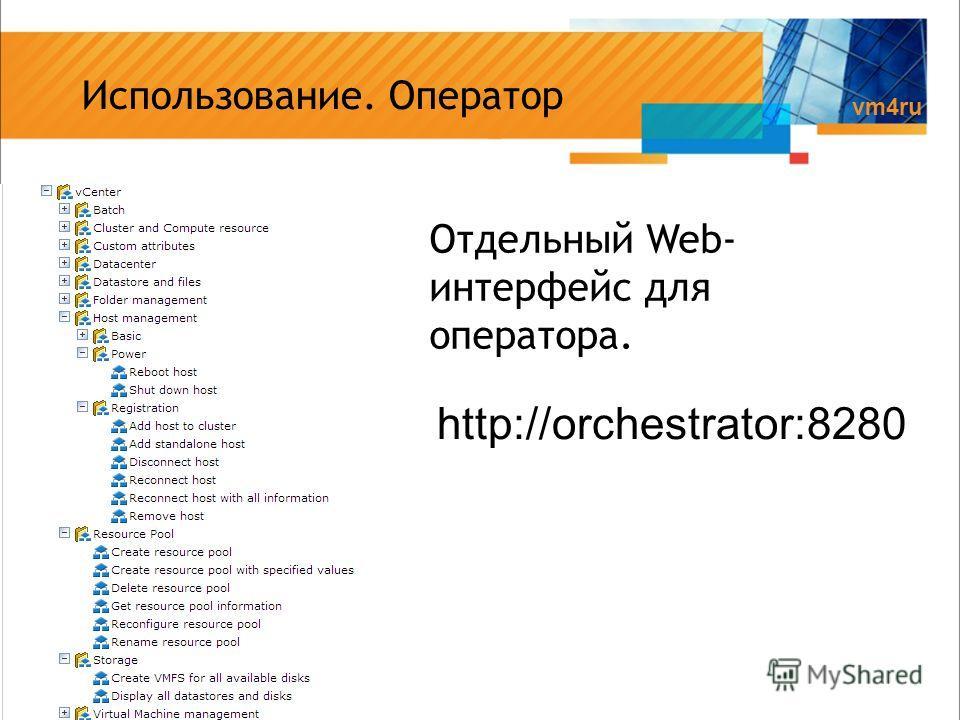 vm4ru Использование. Оператор Отдельный Web- интерфейс для оператора. http://orchestrator:8280