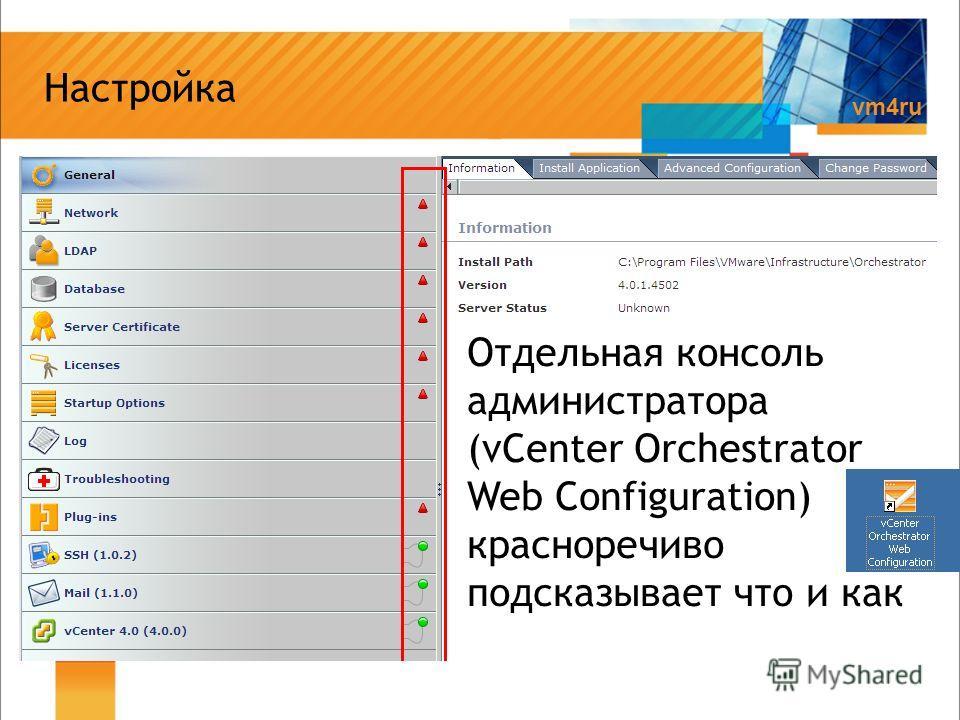 vm4ru Настройка Отдельная консоль администратора (vCenter Orchestrator Web Configuration) красноречиво подсказывает что и как