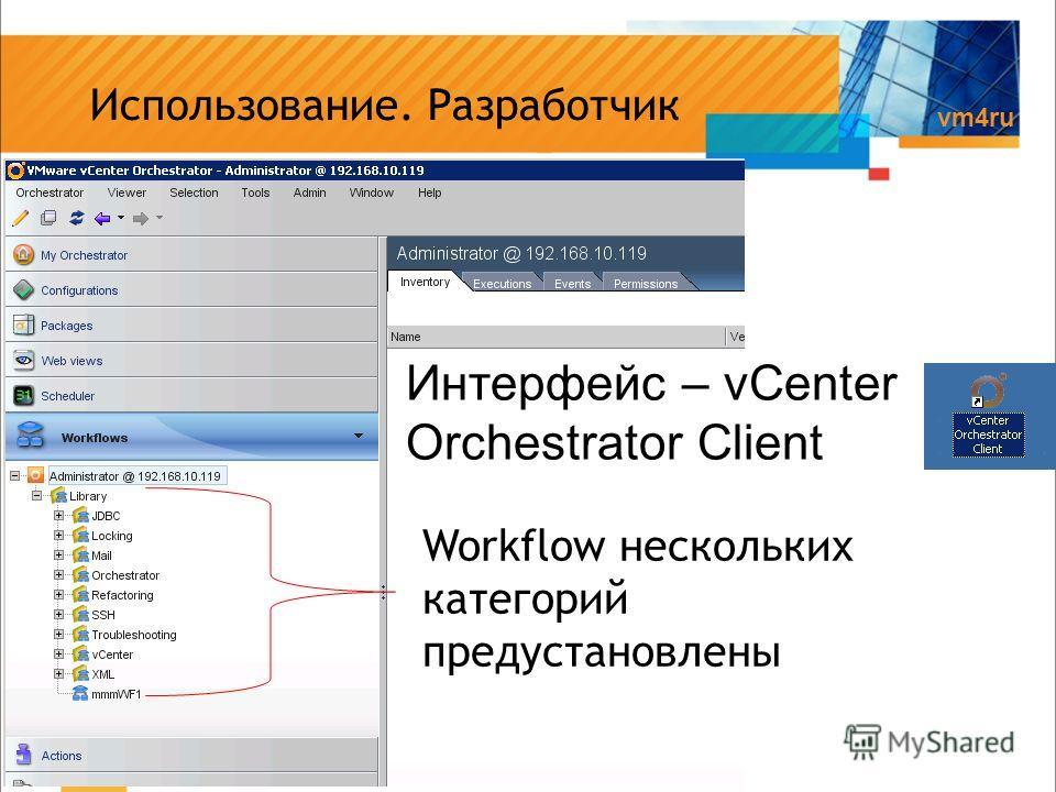 vm4ru Использование. Разработчик Workflow нескольких категорий предустановлены Интерфейс – vCenter Orchestrator Client