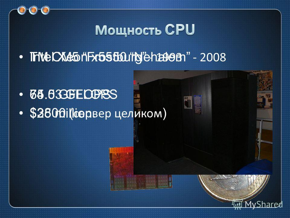 TM CM5 Frostburg - 1993 65.5 GFLOPS $25 million. Intel Xeon x5550 Nehalem - 2008 74.03 GFLOPS $3800 ( сервер целиком )