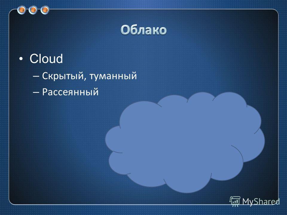 Cloud – Скрытый, туманный – Рассеянный