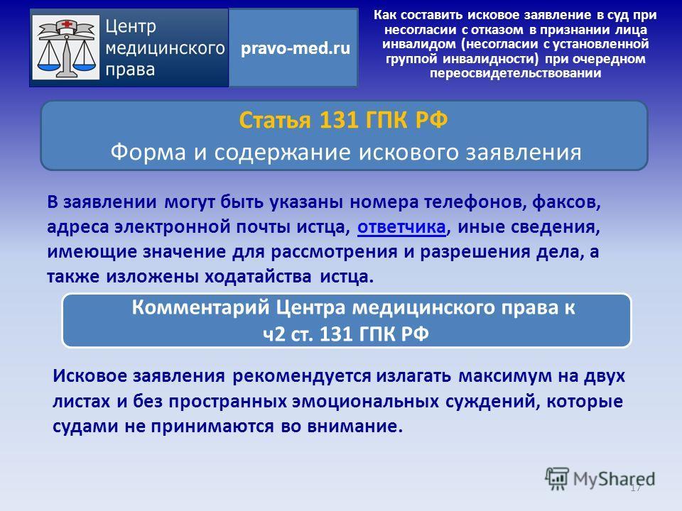 17 pravo-med.ru Статья 131 ГПК РФ Форма и содержание искового заявления В заявлении могут быть указаны номера телефонов, факсов, адреса электронной почты истца, ответчика, иные сведения, имеющие значение для рассмотрения и разрешения дела, а также из