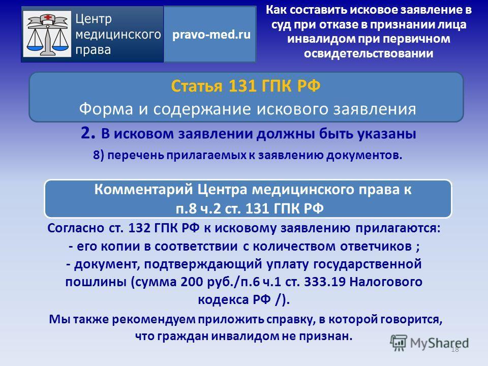 Согласно ст. 132 ГПК РФ к исковому заявлению прилагаются: - его копии в соответствии с количеством ответчиков ; - документ, подтверждающий уплату государственной пошлины (сумма 200 руб./п.6 ч.1 ст. 333.19 Налогового кодекса РФ /). Мы также рекомендуе