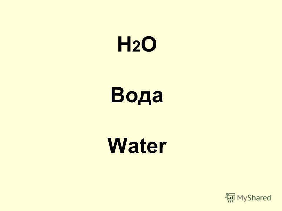 Н 2 О Вода Water