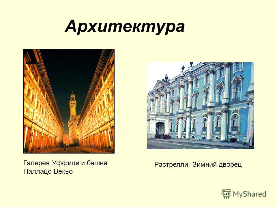 Архитектура Галерея Уффици и башня Паллацо Векьо Растрелли. Зимний дворец