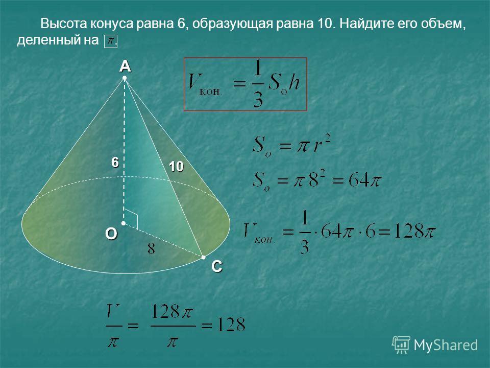 Высота конуса равна 6, образующая равна 10. Найдите его объем, деленный на. А О 10 С 6