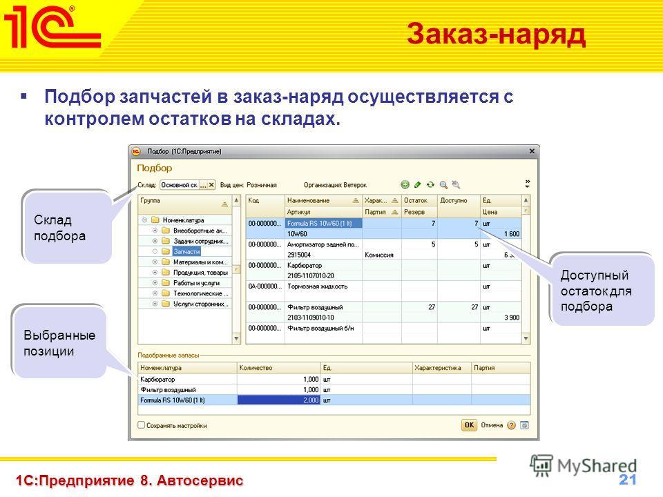 21 www.1c-menu.ru, Октябрь 2010 г. 1С:Предприятие 8. Автосервис Заказ-наряд Подбор запчастей в заказ-наряд осуществляется с контролем остатков на складах. Склад подбора Доступный остаток для подбора Выбранные позиции