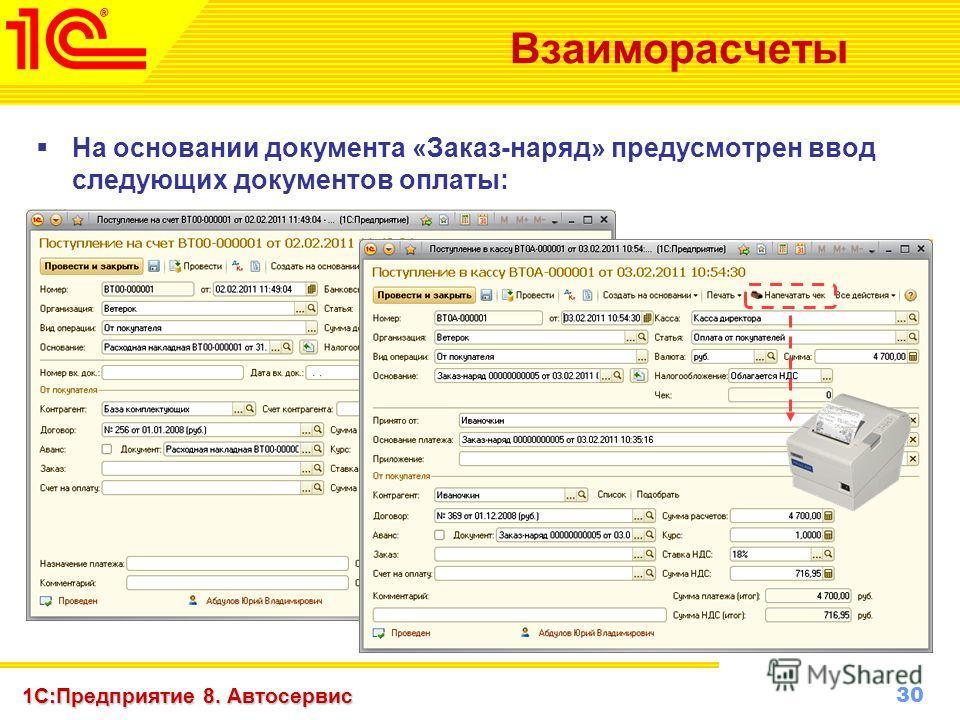 30 www.1c-menu.ru, Октябрь 2010 г. 1С:Предприятие 8. Автосервис Взаиморасчеты На основании документа «Заказ-наряд» предусмотрен ввод следующих документов оплаты: