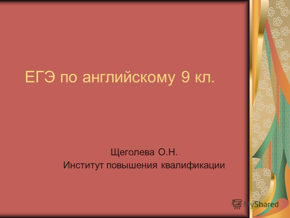 ЕГЭ по английскому 9 кл. Щеголева О.Н. Институт повышения квалификации