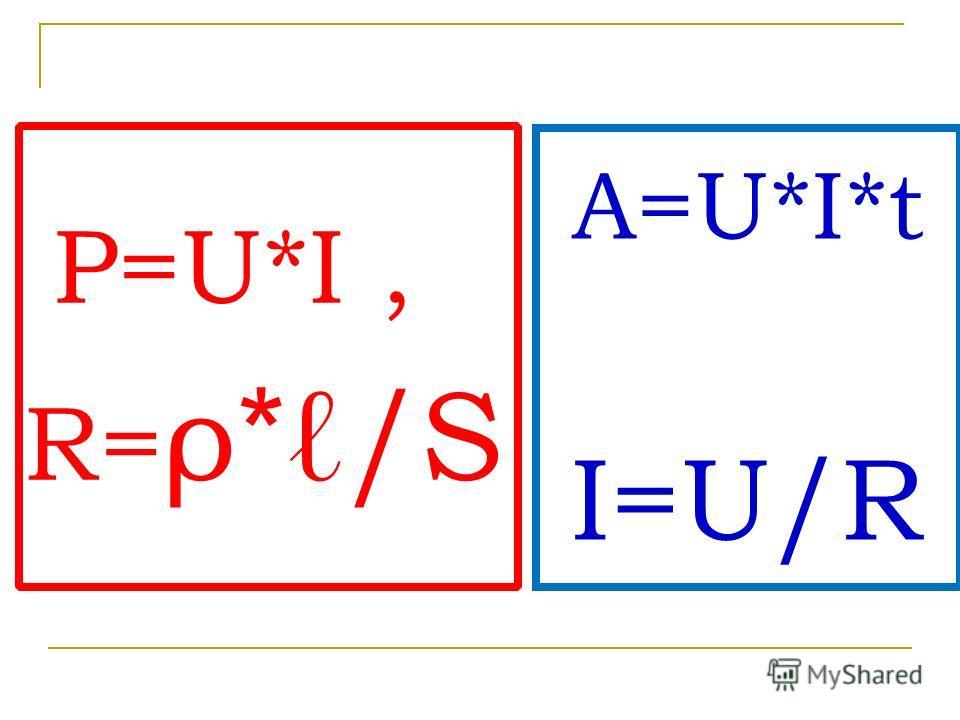 P=U*I, R= ρ */S A=U*I*t I=U/R