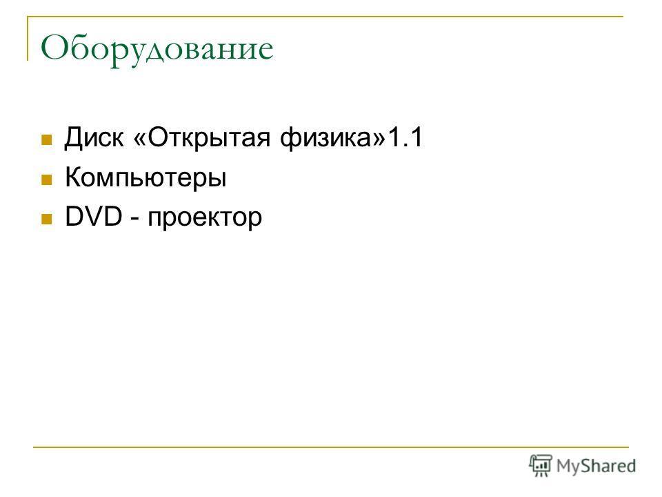 Оборудование Диск «Открытая физика»1.1 Компьютеры DVD - проектор