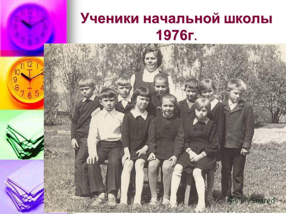 Ученики начальной школы 1976г.
