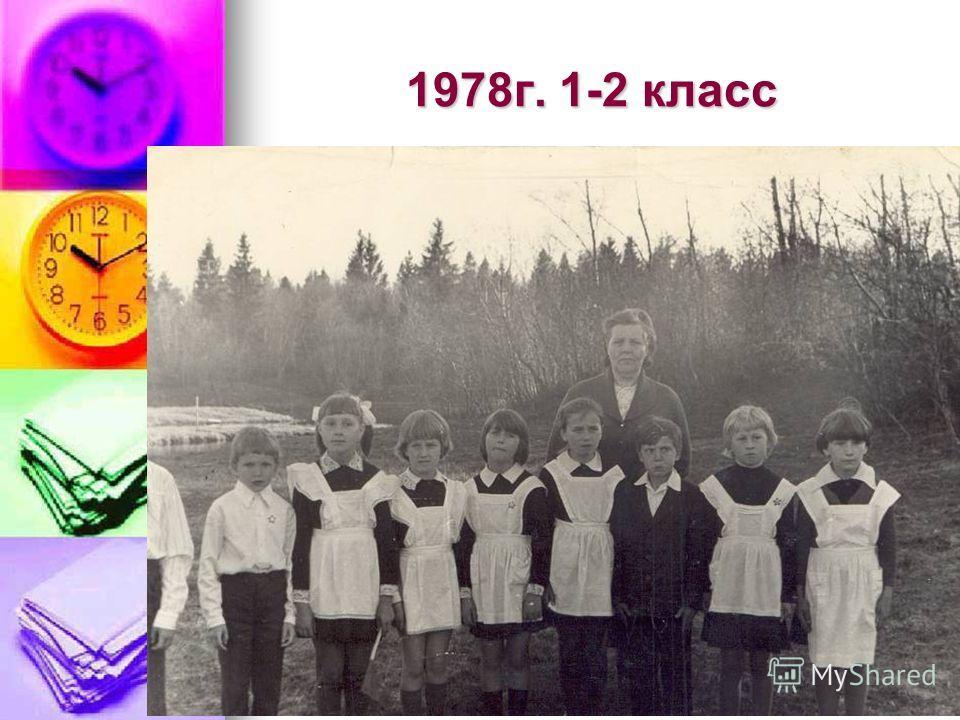 1978г. 1-2 класс
