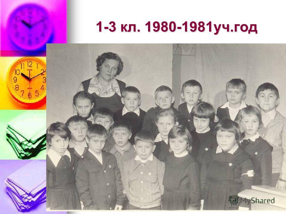 1-3 кл. 1980-1981уч.год
