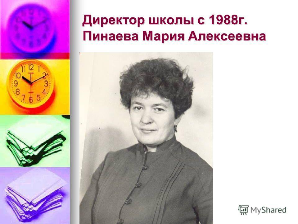 Директор школы с 1988г. Пинаева Мария Алексеевна