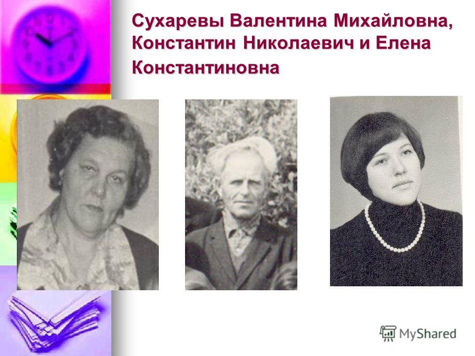 Сухаревы Валентина Михайловна, Константин Николаевич и Елена Константиновна