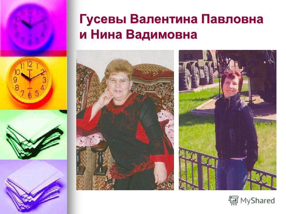 Гусевы Валентина Павловна и Нина Вадимовна