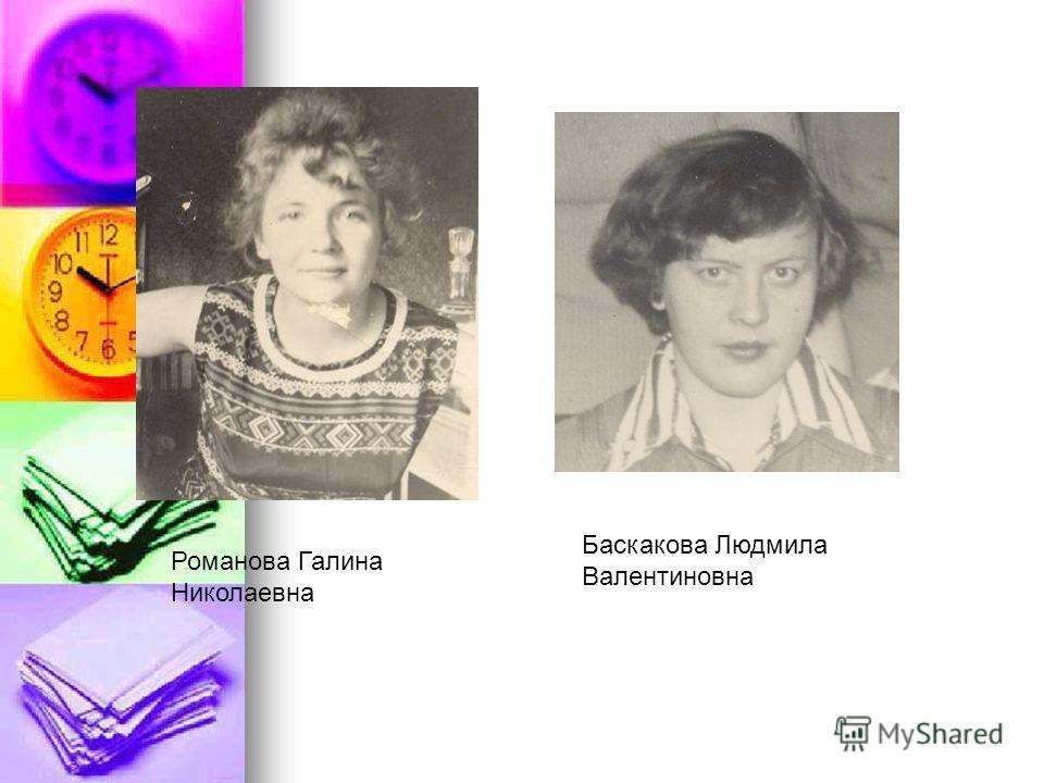Романова Галина Николаевна Баскакова Людмила Валентиновна