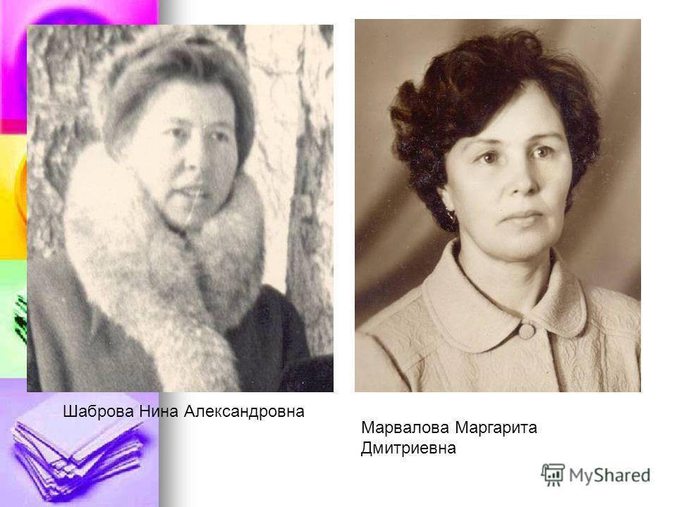 Шаброва Нина Александровна Марвалова Маргарита Дмитриевна