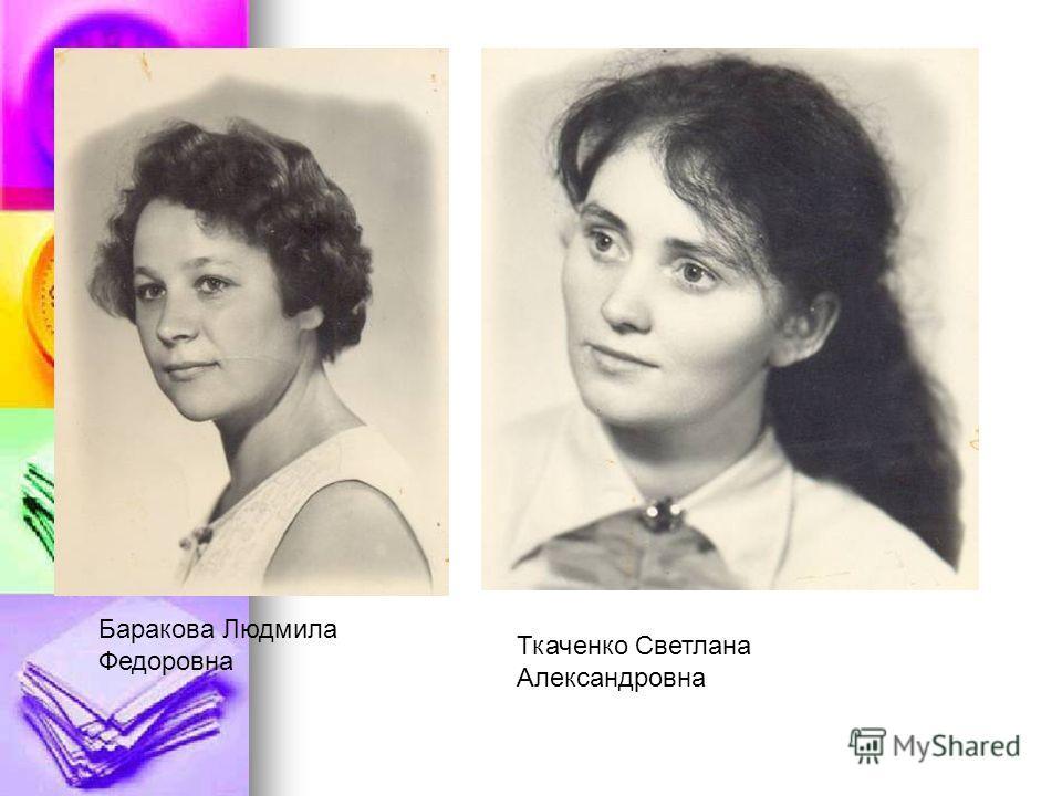 Баракова Людмила Федоровна Ткаченко Светлана Александровна