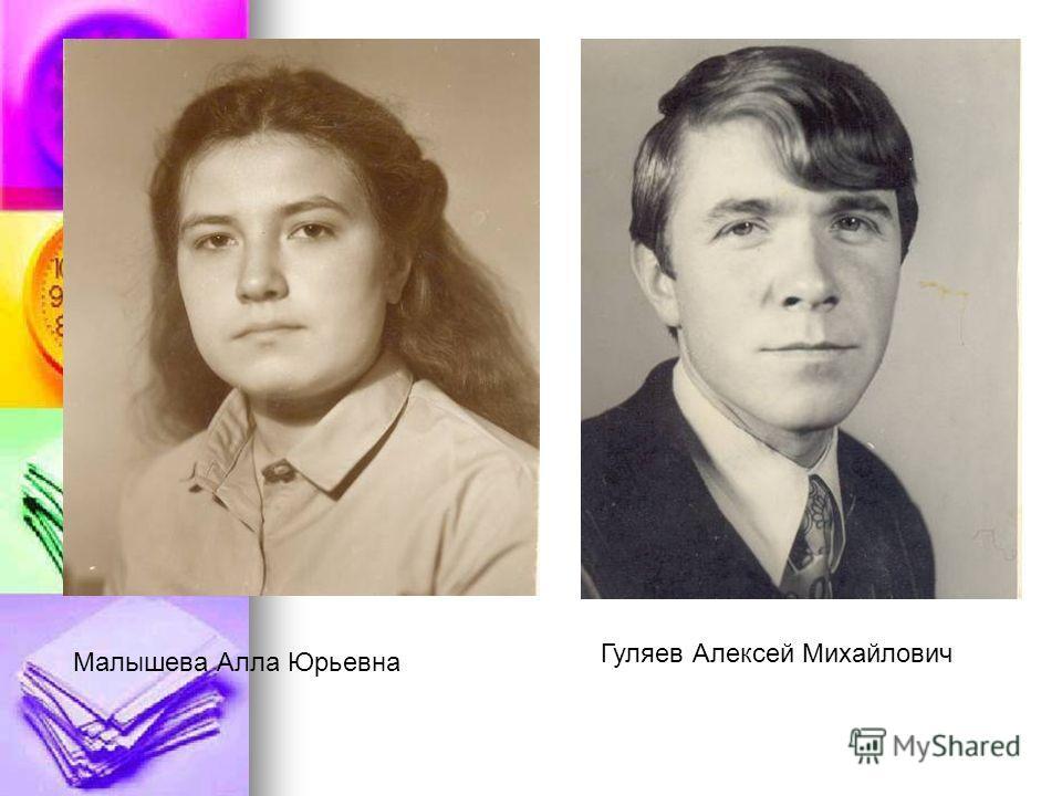 Малышева Алла Юрьевна Гуляев Алексей Михайлович