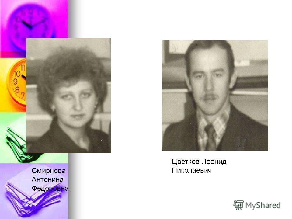 Смирнова Антонина Федоровна Цветков Леонид Николаевич