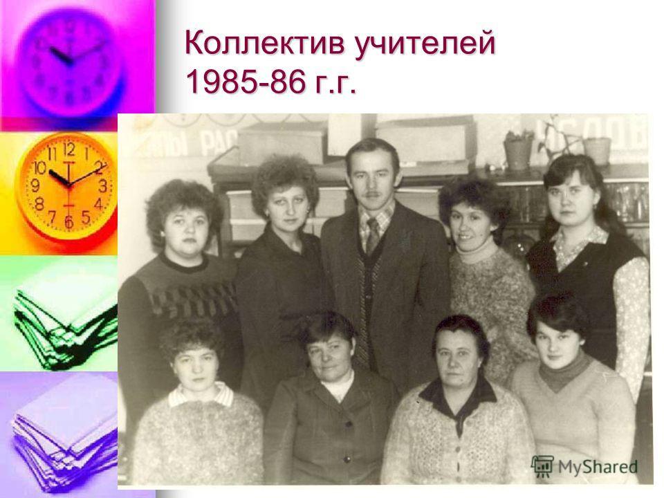 Коллектив учителей 1985-86 г.г.