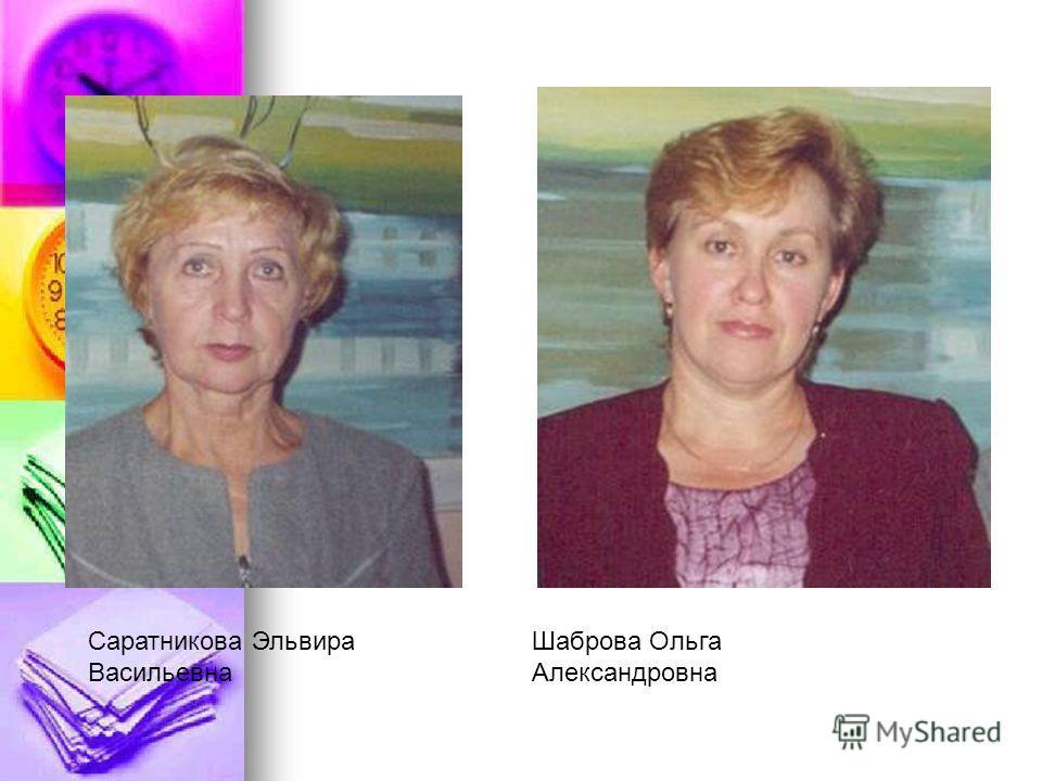 Саратникова Эльвира Васильевна Шаброва Ольга Александровна
