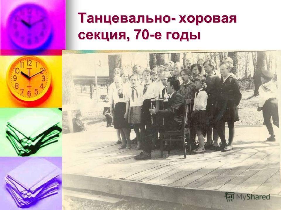 Танцевально- хоровая секция, 70-е годы
